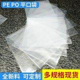 pe平口袋 透明塑料包裝袋防靜電金屬袋po袋服飾包裝廠家直銷