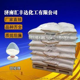苯甲酸鈉 工業   廠家直銷
