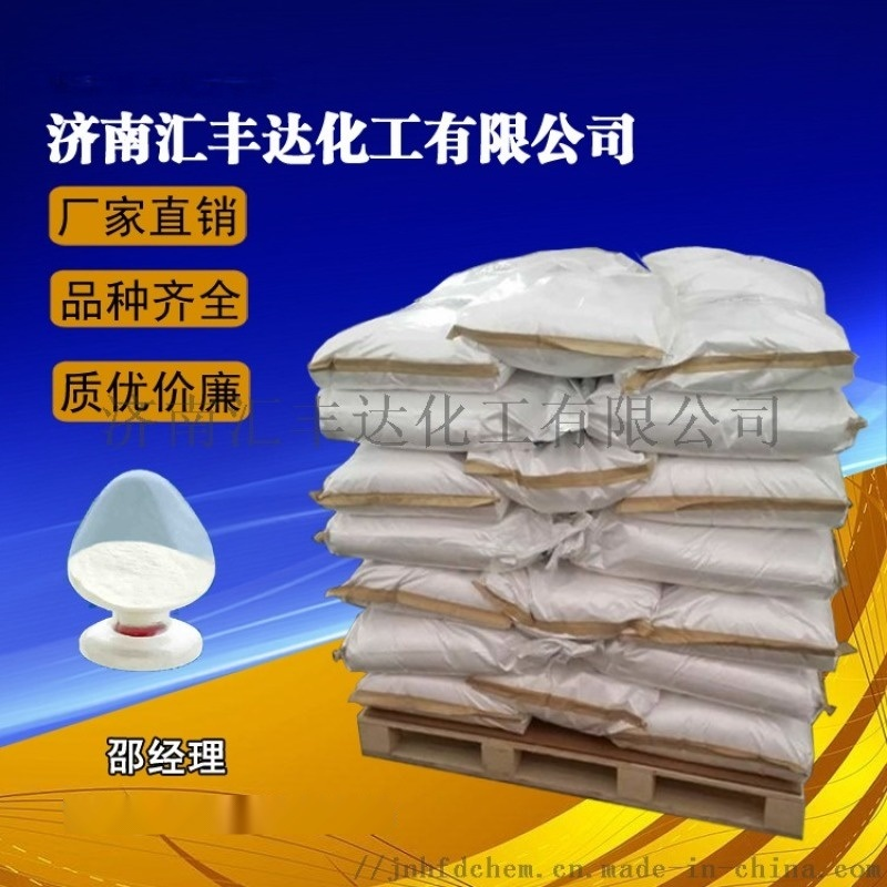 苯甲酸钠 工业防腐剂厂家直销