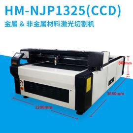 金属非金属激光混合切割机 CCD自动寻边激光机