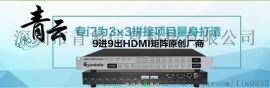 江苏-视频矩阵9进9出4k数字矩阵切换器