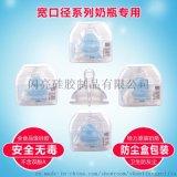 新生兒 防脹氣仿哺乳硅膠奶嘴 標準口徑寬口徑安全奶嘴