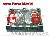 供应典特模塑汽车配件塑料制品模具