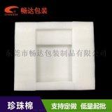 专业生产异型珍珠棉,用于塑胶五金等产品的防震包装