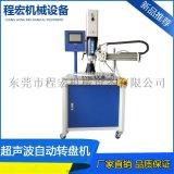 15K8工位转盘超声波焊接机 价优优惠
