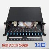 12口終端盒24芯LC抽拉式配線架熔纖盤滿配屜雙工