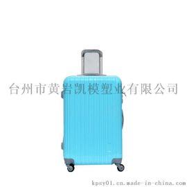 行李箱模具/注塑行李箱模具/模具