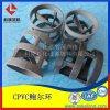 氯鹼工業項目用CPVC塑料鮑爾環鮑爾環CPVC材質