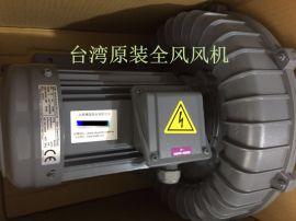 苏州真空设备用台湾全风风机RB055