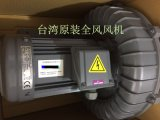 蘇州真空設備用臺灣全風風機RB055