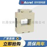 安科瑞 AKH-0.66 40II电流互感器厂家