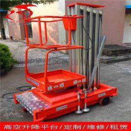 广东移动平台 铝合金户外高空作业车 半自动升降台