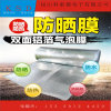 苏州市昆山覆铝箔气泡隔热膜、 屋顶气泡双面铝膜