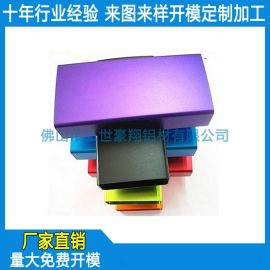 定制led电源铝型材外壳 仪器仪表铝外壳型材厂家