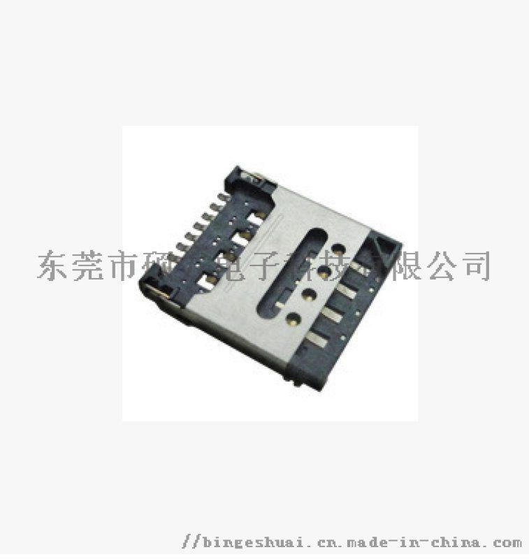MOLEX78800-0001翻盖式SIM卡座