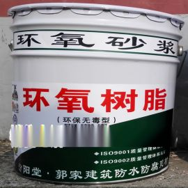 环氧树脂砂浆生产厂家-汾阳堂