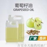 葡萄籽油 植物基礎油化妝品手工皁原料