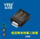 SSL26B SMB低壓降肖特基二極體佑風微品牌