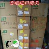 MOLEX TE  JST 端子 香港包税进口清关