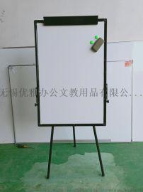 优雅乐 三脚架挂纸板 挂纸板白板厂家尺寸定制