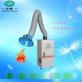 山东华晨环保工业烟雾净化器 移动式焊接烟尘除尘器