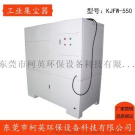 柯英KJF-W卧式工业吸尘器|投料作业除尘设备