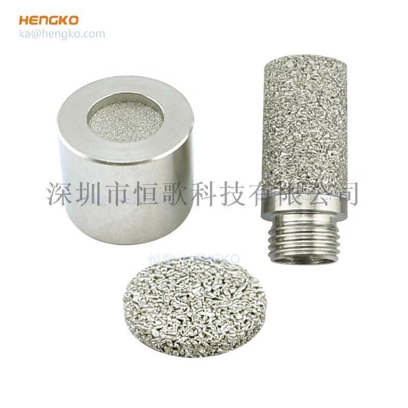 結構穩定耐酸鹼腐蝕微孔過濾器透氣片保護罩濾芯濾片