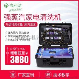 高利洁A18家电清洗设备 多功能空调油烟机清洗机