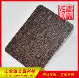 出口產品鍍銅不鏽鋼亂紋紅古銅發黑抗指紋板材廠家