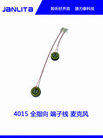 4015全指向超强抗燥阵列麦克风 传声器 咪头