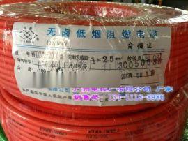 广州电缆厂有限公司低烟无卤电线WDZB-BYJ4