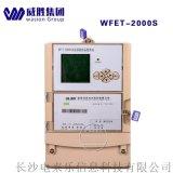 威勝WFET-2000S電能量採集終端GPRS採集