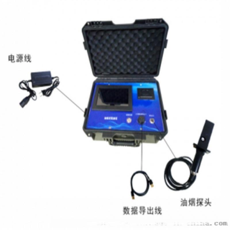 環境監測站用攜帶型快速油煙監測儀