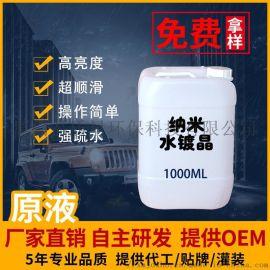厂家直销 纳米水镀晶原液 手喷蜡镀膜 OEM