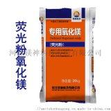 促销佳荧光粉用氧化镁多少钱 镁神活性氧化镁