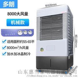多朗移动冷风机工业冷气扇家用单冷空调扇