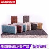 陶瓷透水磚,生態環保透水磚廠家衆光值得推薦