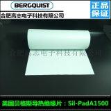 正品原裝貝格斯導熱矽膠片SILPADA1500