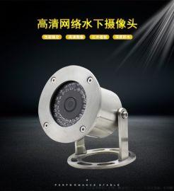 海洋水下防爆摄像机水下高清防爆监控摄像头