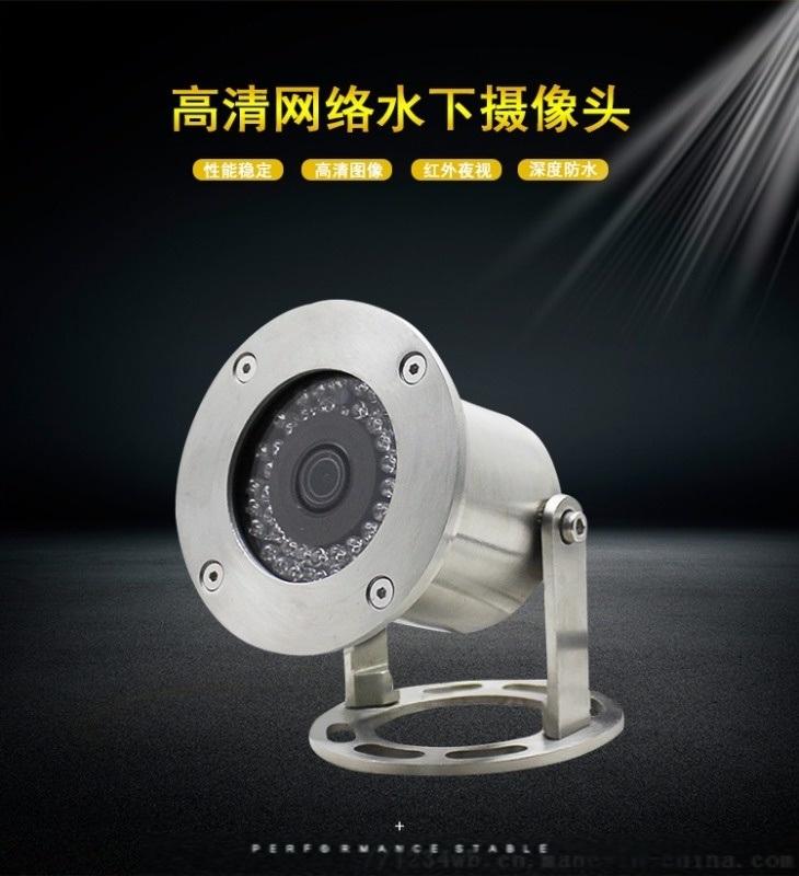 海洋水下防爆攝像機水下高清防爆監控攝像頭
