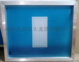 广州番禺拉晒丝网版 银浆碳浆导电石墨烯丝印网版厂家