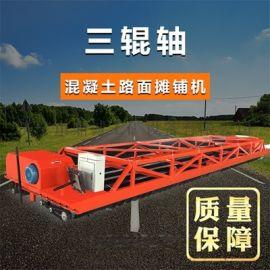 专注机械混凝土路面摊铺机6-12米可订制