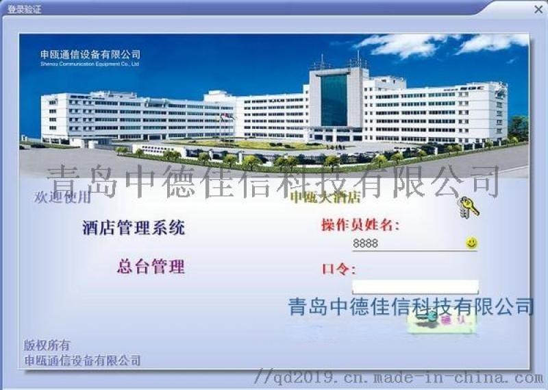 青岛星级酒店管理软件, 青岛星级酒店管理系统