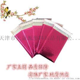 厂家定制各种颜色镀铝膜复合气泡快递信封袋