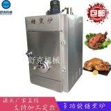 熏肉制品烟熏炉 蛋制品上色蒸煮烘干一体设备烟熏机