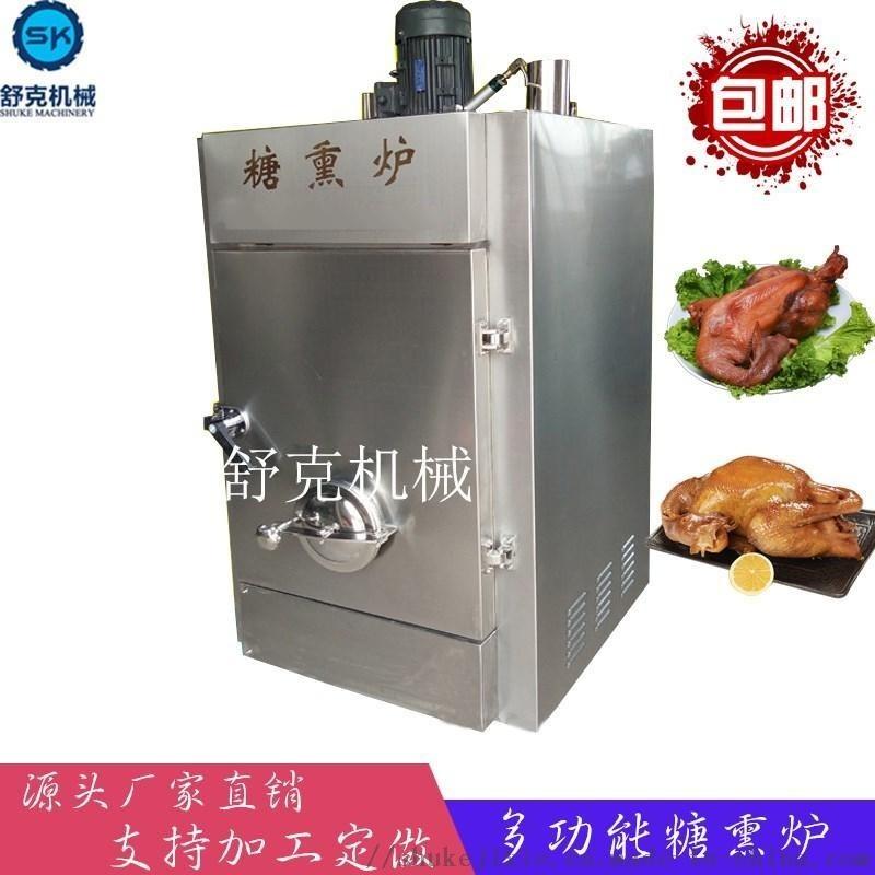燻肉製品煙燻爐 蛋製品上色蒸煮烘乾一體設備煙燻機