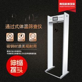 青岛路博LB-105门框式红外测温仪,温度检测仪