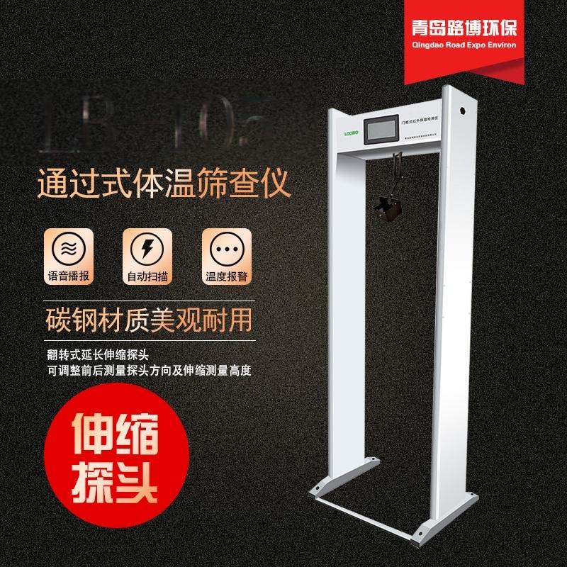 青島路博LB-105門框式紅外測溫儀,溫度檢測儀