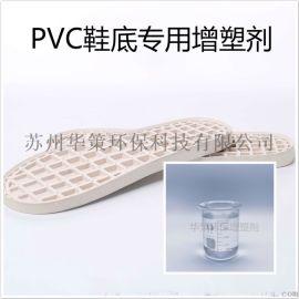 南京pvc鞋底增塑剂 无味  耐老化增塑剂
