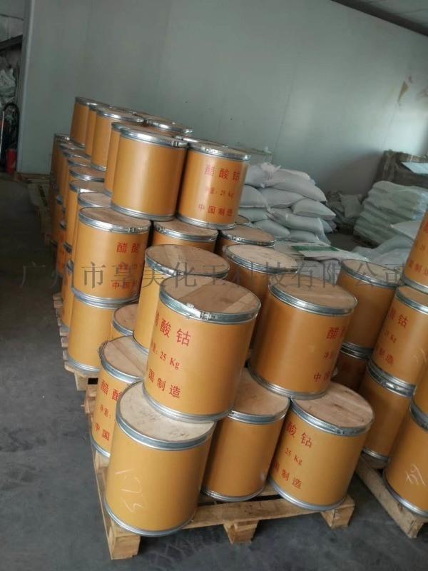 供應 高純醋酸鈷 催化劑 99%乙酸鈷